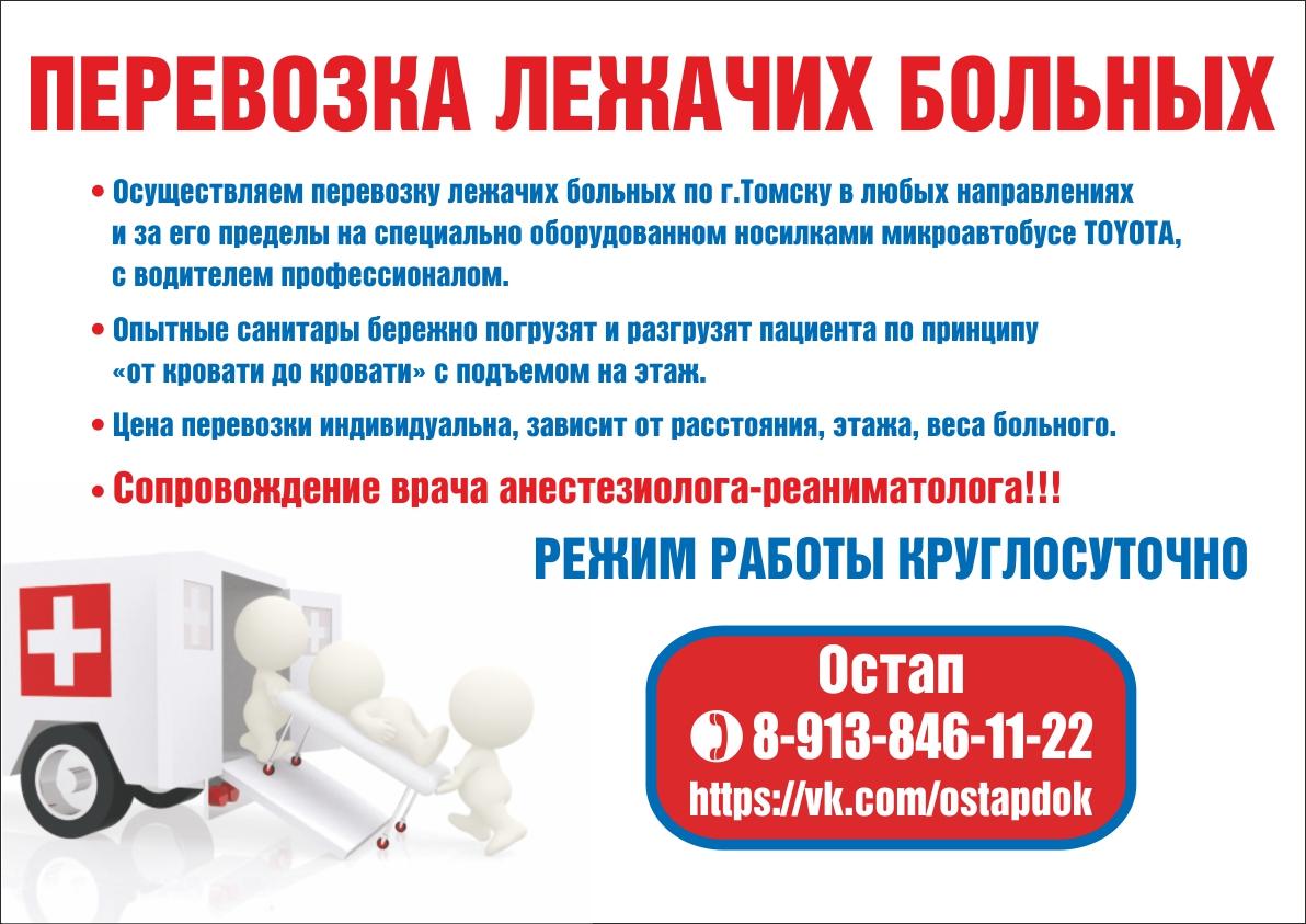 визитка_скораяПомощь_вкривых_А3