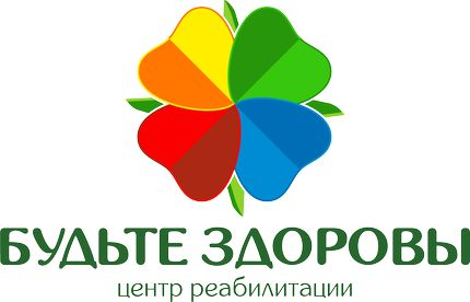 Logo_Будьте здоровы