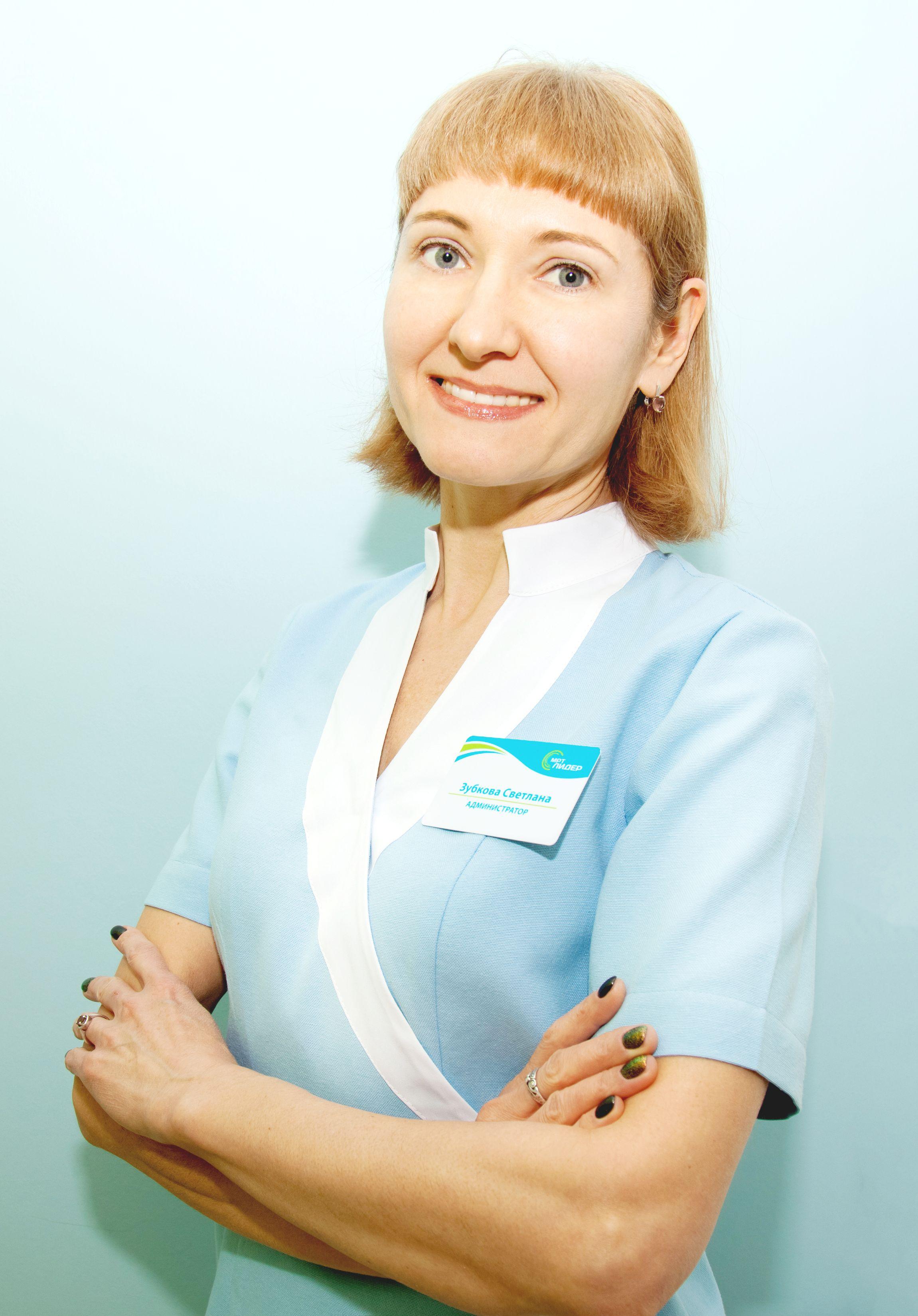 Зубкова Светлана Александровна